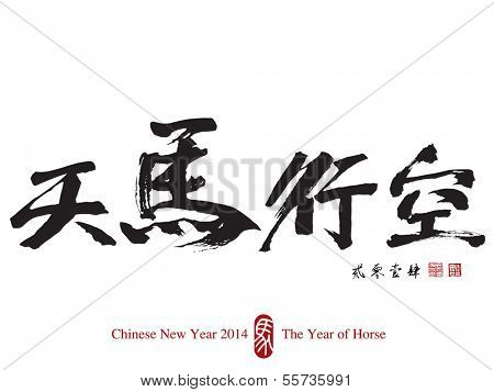 Horse Calligraphy, Chinese New Year 2014. Translation of Calligraphy:  A Heavenly Steed Soaring Across The Skies - A Vigorous and Unconstrained Style. Translation of Red Stamp: Good Fortune.