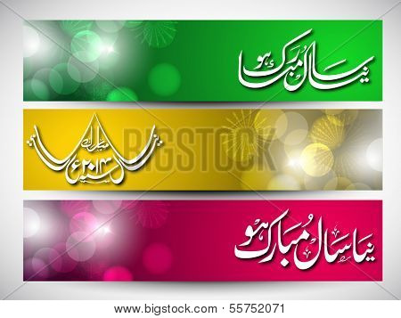 Website header or banner set with urdu calligraphy of text Happy New Year.