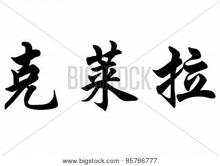 English Name Clara In Chinese Calligraphy Characters
