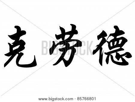 English Name Claude In Chinese Calligraphy Characters