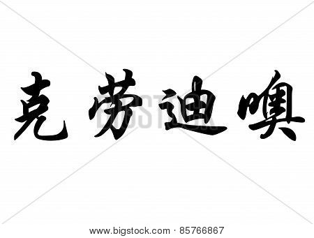 English Name Claudio In Chinese Calligraphy Characters