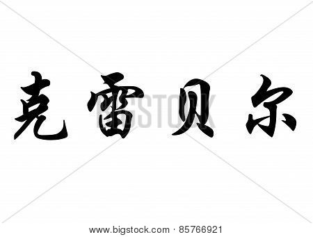 English Name Cleber In Chinese Calligraphy Characters