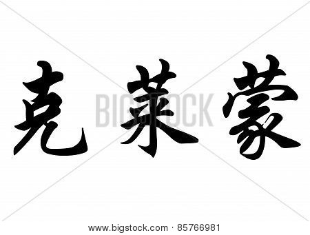English Name Clermont In Chinese Calligraphy Characters