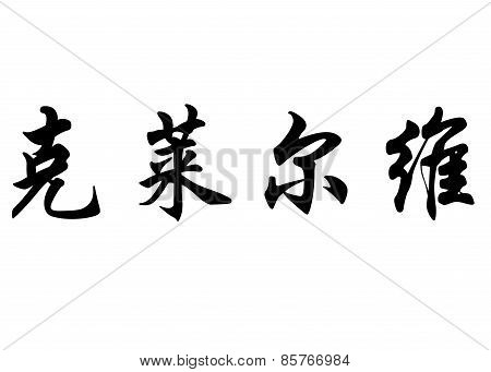 English Name Clervie In Chinese Calligraphy Characters