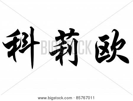 English Name Clio In Chinese Calligraphy Characters