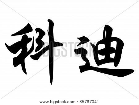 English Name Cody In Chinese Calligraphy Characters