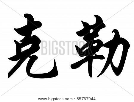 English Name Cole In Chinese Calligraphy Characters