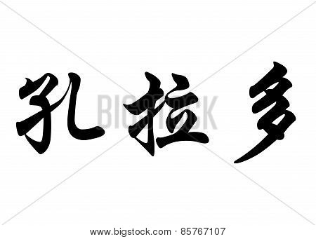 English Name Conrado In Chinese Calligraphy Characters
