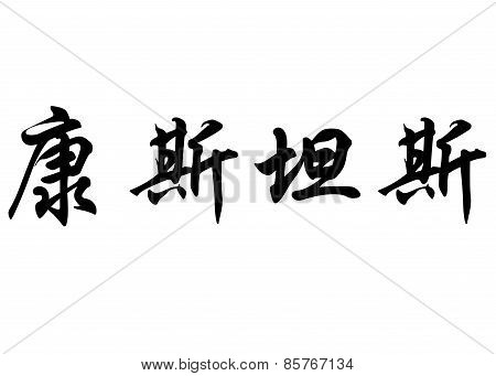 English Name Constance In Chinese Calligraphy Characters