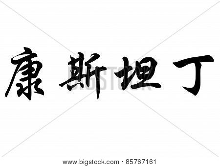 English Name Constantin In Chinese Calligraphy Characters