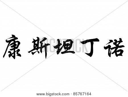 English Name Constantino In Chinese Calligraphy Characters