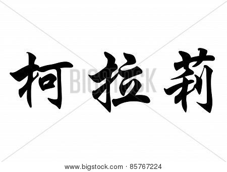English Name Coralie In Chinese Calligraphy Characters