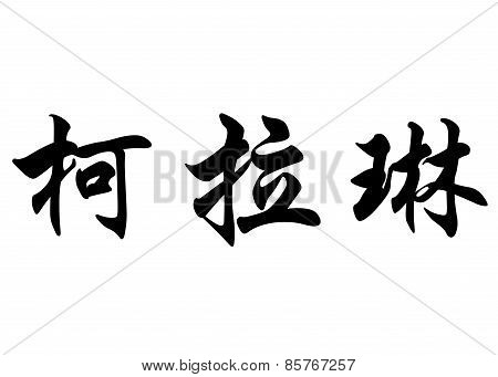 English Name Coraline In Chinese Calligraphy Characters