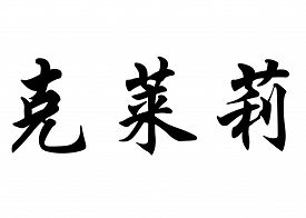 stock photo of clary  - English name Clary in chinese kanji calligraphy characters or japanese characters - JPG