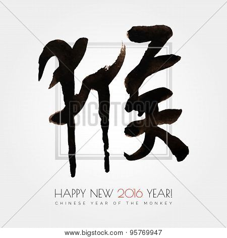 Chinese hieroglyph