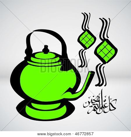 Muslim Kettle and Ketupat. Translation of Jawi Text: Eid Mubarak, May you Enjoy a Blessed Festival