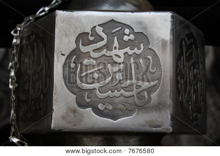 Carved Arabic Text On Metal