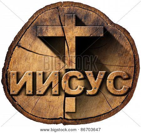 Jesus Wooden Cross In Russian Language