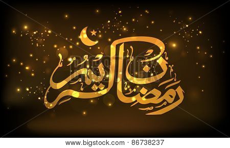 Arabic Islamic calligraphy of golden text Ramadan Kareem on shiny brown background for Islamic holy month of prayers.
