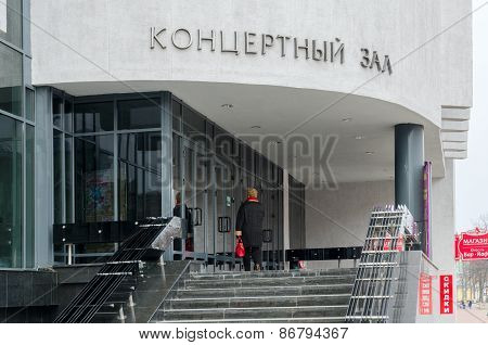 Gomel Regional Socio-cultural Center