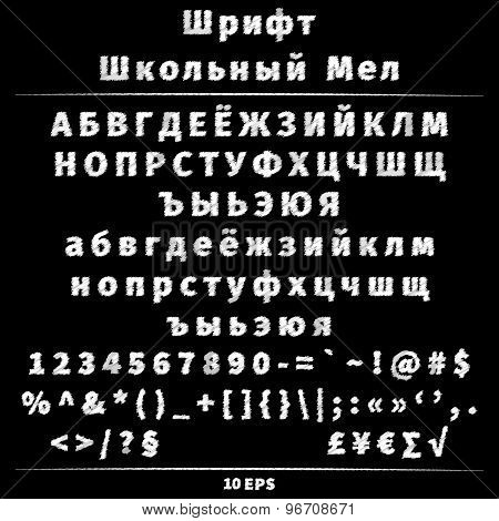 Font school chalk (cyrillic)