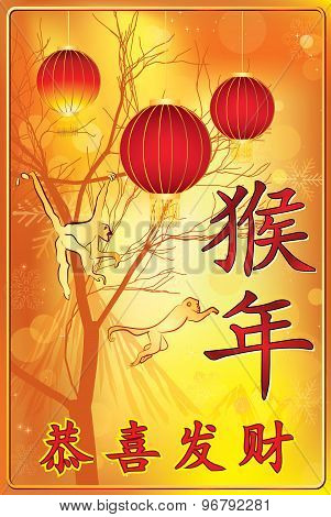 Elegant Chinese New Year greeting card, 2016