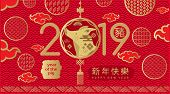 Happy Chinese New 2019 Year, Year Of The Pig.  Pig , Boar - Symbol 2019 New Year. Chinese  Character poster
