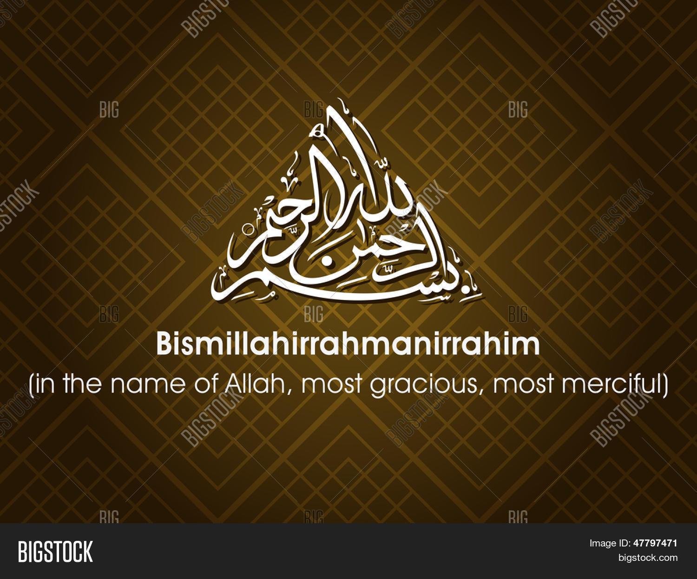 Arabic Islamic calligraphy of dua(wish) Bismillahirrahmanirrahim ...