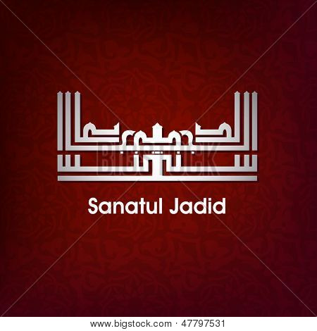 Arabic Islamic calligraphy of dua(wish) Sanatul Jadid on abstract background.