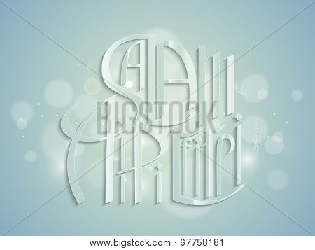 Stylish calligraphy of islamic wish salam-ai-fitri on beautiful blue background.