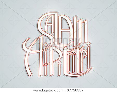 Stylish calligraphy of islamic wish salam-ai-fitri on grey background.