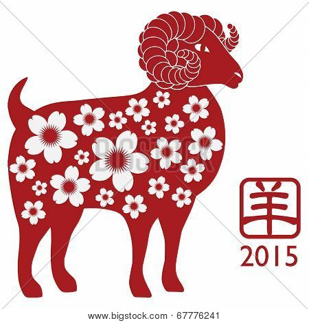 2015 Year Of The Goat Silhouette With Flower Pattern