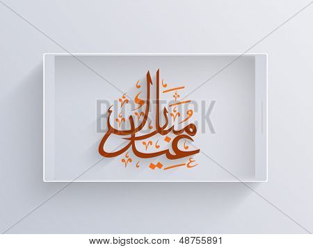 Arabic Islamic calligraphy of text Eid Mubarak in frame for Muslim community festival.