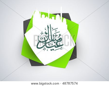 Tag, sticker or label with arabic Islamic calligraphy of text Eid Mubarak on abstract grey background for Muslim community festival.