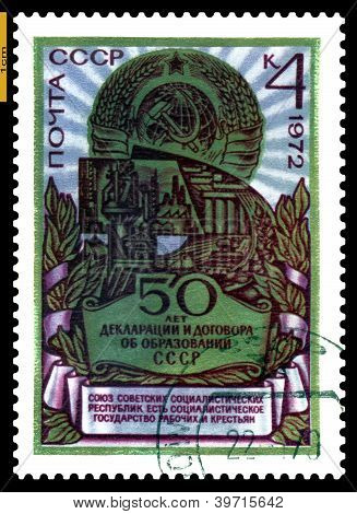 Vintage  Postage Stamp. Arms Ussr And Industrial Scene.