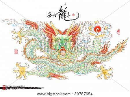 Drawing of Dragon Translation: Prosperous Dragon Year