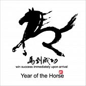 stock photo of chinese new year horse  - Horse Calligraphy - JPG