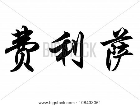 English Name Felisa In Chinese Calligraphy Characters