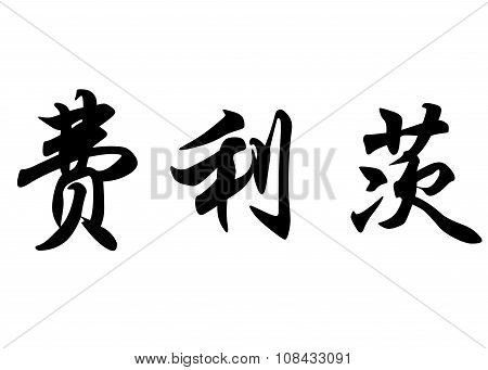 English Name Feliz In Chinese Calligraphy Characters
