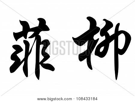 English Name Feliu In Chinese Calligraphy Characters