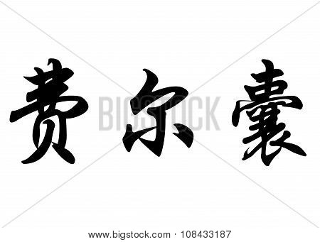 English Name Fernand In Chinese Calligraphy Characters