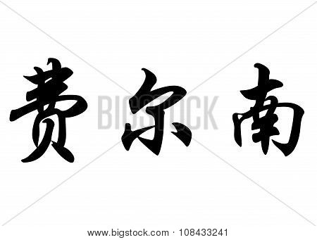 English Name Fernan In Chinese Calligraphy Characters