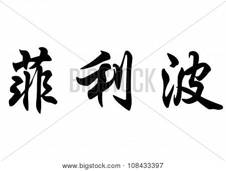 English Name Filippo In Chinese Calligraphy Characters