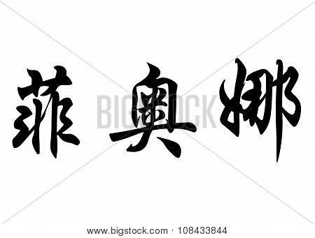 English Name Fiona In Chinese Calligraphy Characters