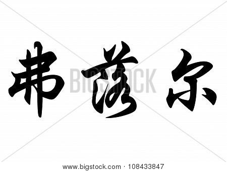 English Name Flor In Chinese Calligraphy Characters