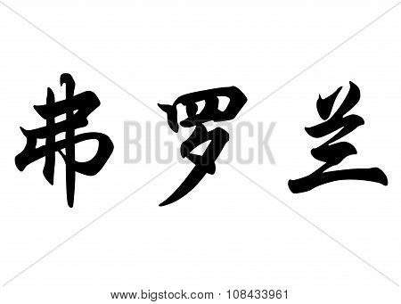 English Name Florane In Chinese Calligraphy Characters
