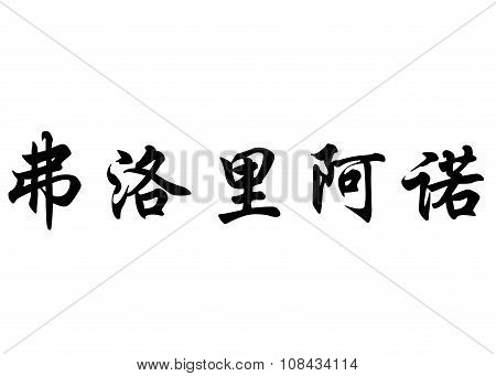 English Name Floriano In Chinese Calligraphy Characters