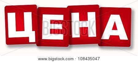 Cards Price (russian Language)