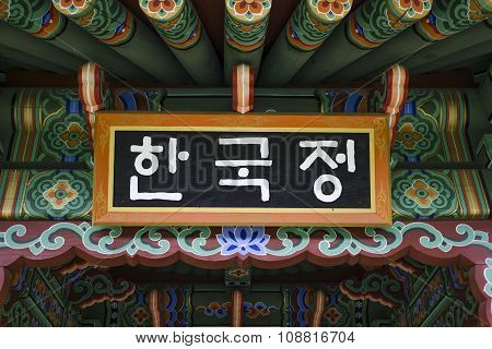 Kiev, Ukraine, 3 May 2015: Green Chinese Ethnic Painted Wooden Blockhouse Background