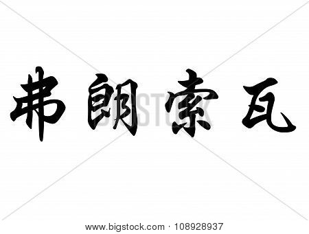 English Name Francois In Chinese Calligraphy Characters